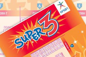 SUPER 3 SUPER 3 ΣΟΥΠΕΡ3 ΣΟΥΠΕΡ ΟΠΑΠ
