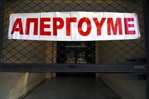 Απεργία για τις 18 Φεβρουαρίου κήρυξε το Εργατικό Κέντρο Αθήνας