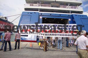 Έκλεισαν το λιμάνι τα μέλη του ΠΑΜΕ