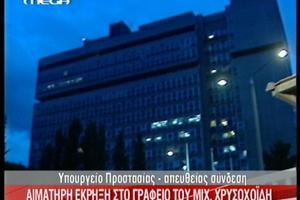 Αντιδράσεις για την έκρηξη βόμβας στο υπουργείο Προστασίας του Πολίτη