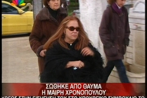 Θύμα τροχαίου η Μαίρη Χρονοπούλου