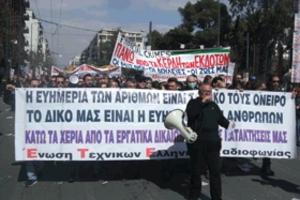 Συμμετοχή των τεχνικών στην απεργία της 29ης Ιουνίου