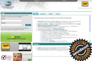 Προσοχή στους χρήστες e-banking!