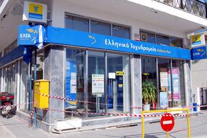 Ληστείες σε ΕΛ.ΤΑ. και τράπεζα