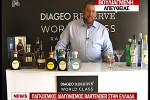 Στην Ελλάδα ο Παγκόσμιος Διαγωνισμός Bartender