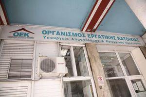 Νέος οργανισμός θα αντικαταστήσει ΟΕΚ και ΟΕΕ