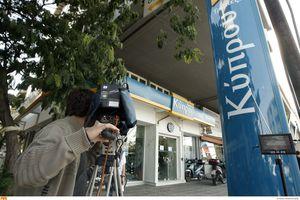 Προσφορά για τις αδιάθετες μετοχές της Τράπεζας Κύπρου