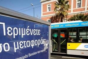 Με αλλαγές τα δρομολόγια λεωφορείων και τρόλεϊ λόγω εκλογών