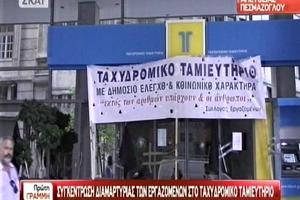 Σε 24ωρη απεργία οι εργαζόμενοι σε Αγροτική και Ταμιευτήριο