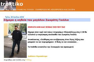 print screen troktiko ΑΝΑΣΤΟΛΗ ΛΕΙΤΟΥΡΓΙΑΣ