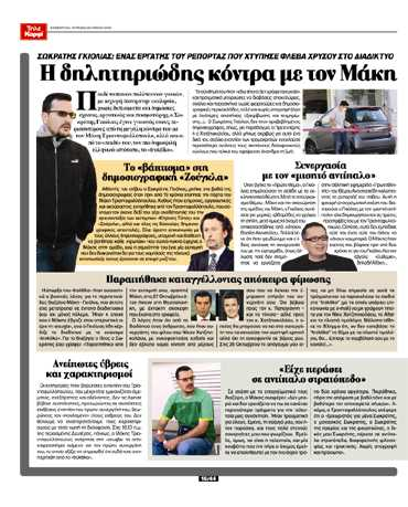 http://www.newsbeast.gr/files/1/2010/07/24/_karfitroktiko.jpg