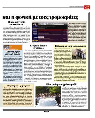 http://www.newsbeast.gr/files/1/2010/07/24/_stokarfi1.jpg