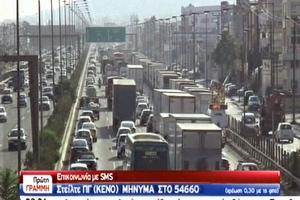 Κυκλοφοριακό κομφούζιο στην Αθηνών Λαμίας