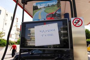Τι λένε οι Βούλγαροι για την απεργία στην Ελλάδα