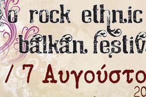 Το 1ο Rock Ethnic Balkan Festival