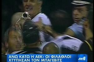 Οι οπαδοί της ΑΕΚ χτύπησαν τον Μπάγιεβιτς