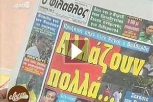 Newsbeast: Τρέμετε πρωινοί παρουσιαστές