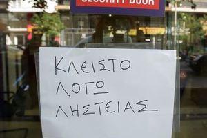Συνελήφθη ο ληστής με το σημείωμα;