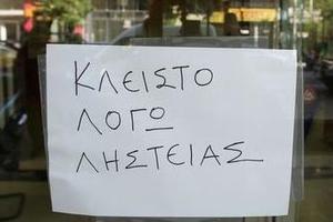 Μπαράζ ληστειών στο κέντρο της Αθήνας