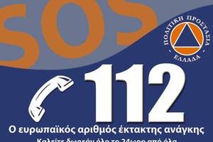 Αναβαθμίζονται οι υπηρεσίες του αριθμού έκτακτης ανάγκης 112