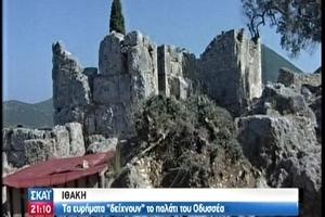 Βρέθηκε το παλάτι του Οδυσσέα