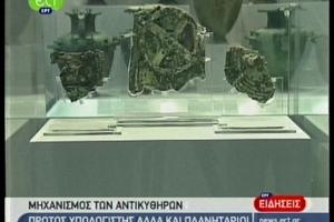 Ο Μηχανισμός των Αντικυθήρων στην Κρήτη