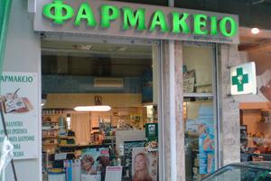 Διευκρινίσεις για το ωράριο λειτουργίας των φαρμακείων