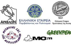 Μεγάλες επενδύσεις ή μεγάλες περιβαλλοντικές κρίσεις;