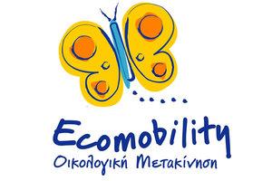 Εκθεση Ecomobility στο «Ελ. Βενιζέλος»