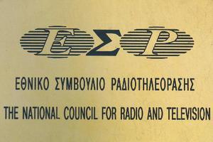 Σε ακρόαση καλεί τηλεοπτικούς σταθμούς το ΕΣΡ για την υπόθεση της Χ.Α.