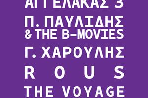 Μεγάλα ονόματα της εναλλακτικής μουσικής στο Ark Festival