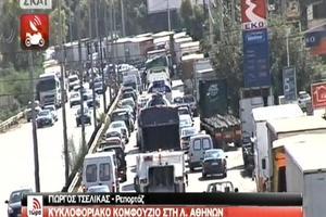 Χάος και στη λεωφόρο Αθηνών