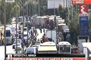 Ένταση στη λεωφόρο Αθηνών