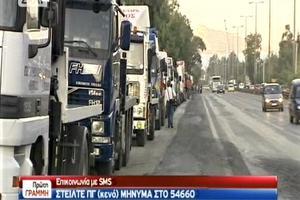 Παρατάσσονται στους δρόμους τα φορτηγά
