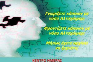 Κέντρο ημέρας για τη νόσο του Αλτσχάιμερ στο Μαρούσι