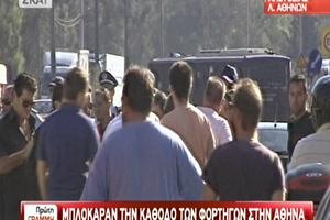 Ένταση αυτήν την ώρα στη λεωφόρο Αθηνών