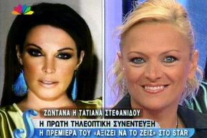 Η τηλεοπτική συνάντηση της Τατιάνας Στεφανίδου και της Χριστίνας Λαμπίρη