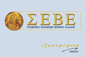 Νέο διοικητικό συμβούλιο στο Σύνδεσμο Εξαγωγέων Βορείου Ελλάδος
