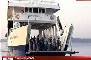 Στο σχολείο με το... πλοίο!