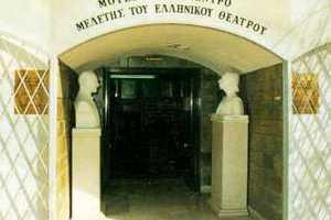 Στέγη για το Θεατρικό Μουσείο της Αθήνας
