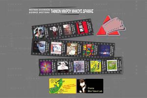 Αρχίζει σήμερα το Φεστιβάλ Ταινιών Μικρού Μήκους Δράμας