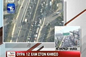Μποτιλιάρισμα 12 χιλιομέτρων στην Αθηνών-Λαμίας!
