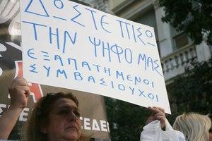Συμβασιούχοι διαμαρτυρήθηκαν στο υπουργείο Εργασίας