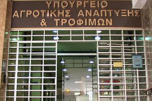 Έως τις 10 Νοεμβρίου η δημόσια διαβούλευση για τον ΕΛΓΟ Δήμητρα