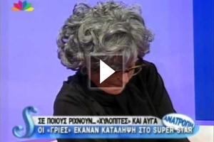 Συνταξιούχες έκαναν κατάληψη σε τηλεοπτικό studio