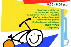 Γιορτή ποδηλάτου