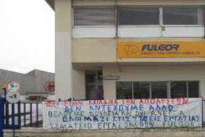 Απεργία για το λουκέτο στη βιομηχανία «Fulgor»