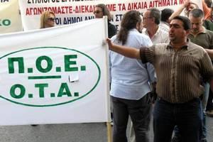 Σε 24ωρη απεργία σήμερα οι εργαζόμενοι στην τοπική αυτοδιοίκηση