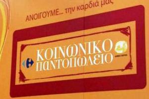 Κοινωνικό παντοπωλείο για τους άπορους στη Θεσσαλονίκη