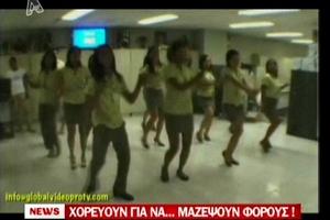 Χορεύουν για να μαζεύουν φόρους…